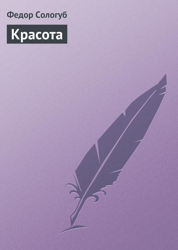 полная книга Федор Сологуб бесплатно скачивать
