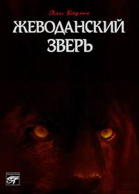 Эли Берте - Жеводанский зверь