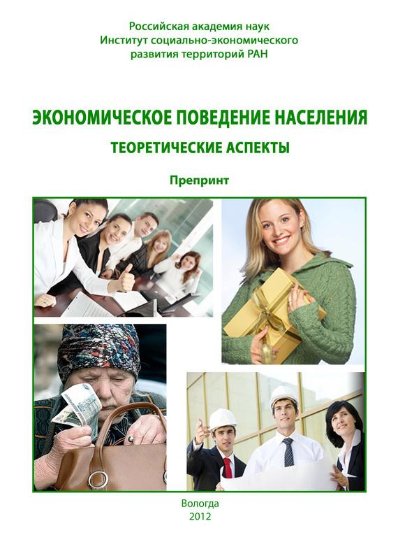 А. А. Шабунова Экономическое поведение населения: теоретические аспекты