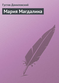 Густав Даниловский - Мария Магдалина