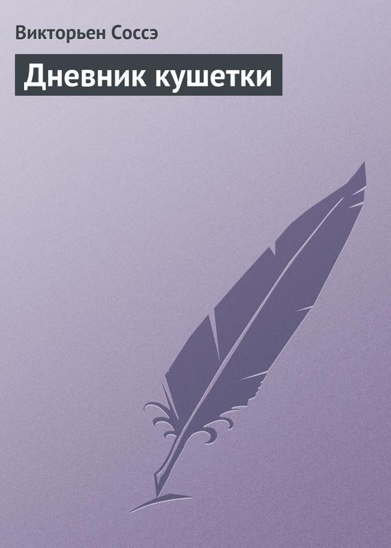 Обложка книги Дневник кушетки, автор Соссэ, Викторьен