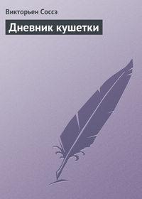 Соссэ, Викторьен  - Дневник кушетки