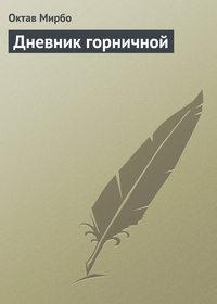 Мирбо, Октав  - Дневник горничной