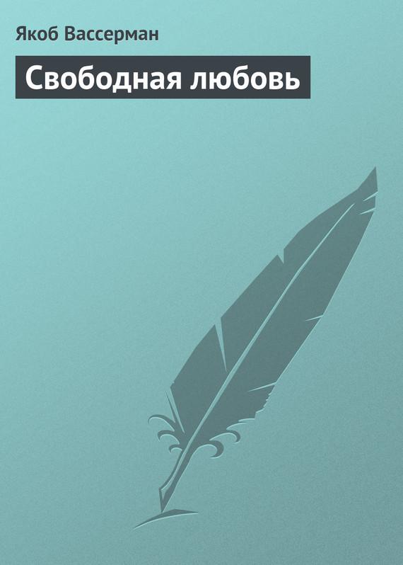 Обложка книги Свободная любовь, автор Вассерман, Яков