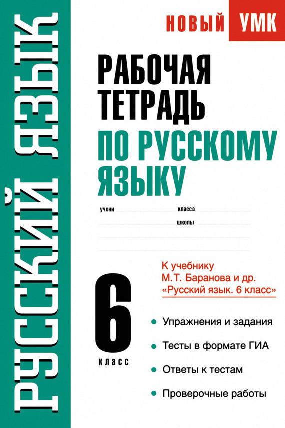 скачать книгу баранова русский язык