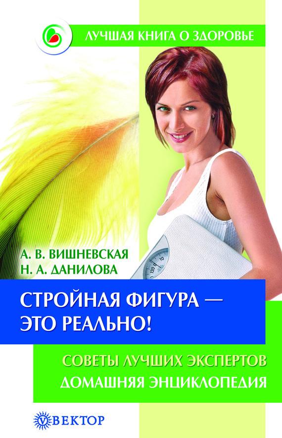 Наталья Данилова - Стройная фигура – это реально! Советы лучших экспертов. Домашняя энциклопедия