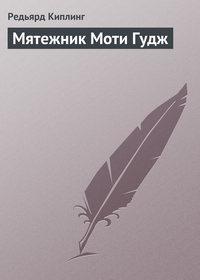 Киплинг, Редьярд  - Мятежник Моти Гудж