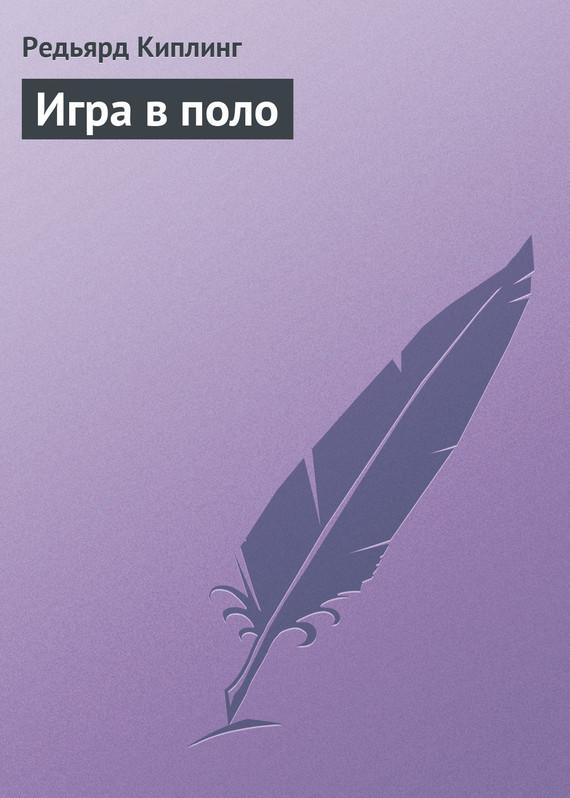Редьярд Киплинг бесплатно