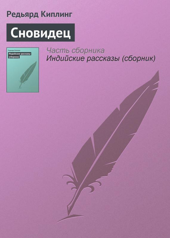 Книга притягивает взоры 08/91/57/08915734.bin.dir/08915734.cover.jpg обложка