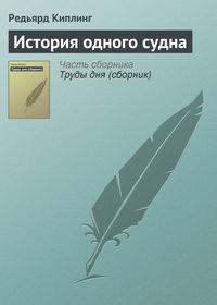 Киплинг, Редьярд  - История одного судна