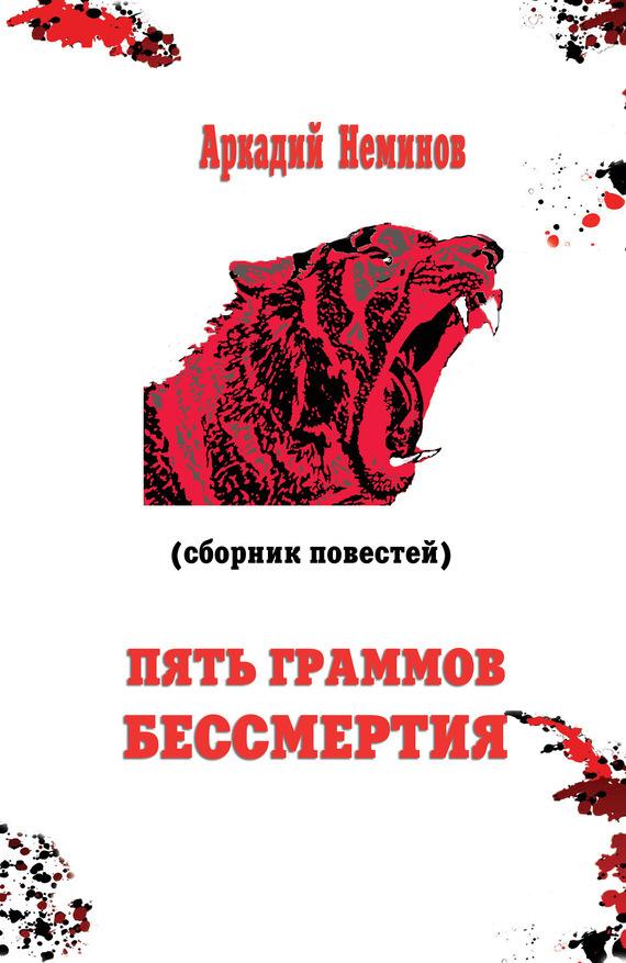 Скачать Аркадий Неминов бесплатно Пять граммов бессмертия сборник