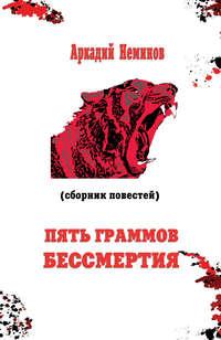 Неминов, Аркадий  - Пять граммов бессмертия (сборник)