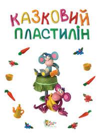 Діденко, Н. Д.  - Казковий пластилін