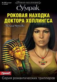 Чернова, Полина  - Роковая находка доктора Холлингса