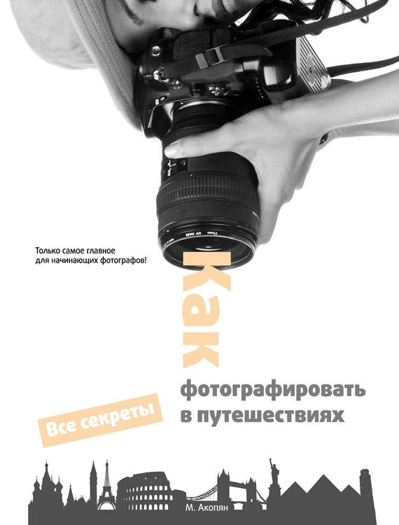 Как фотографировать в путешествиях