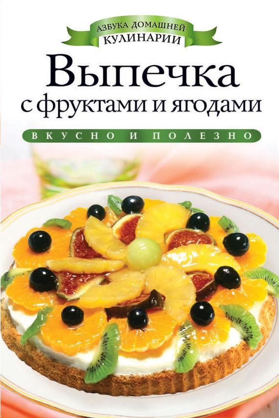 Книга Выпечка с фруктами и ягодами