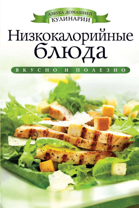 Ирина Ульянова Низкокалорийные блюда низкокалорийные блюда