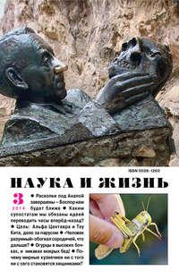 - Наука и жизнь &#847003/2014