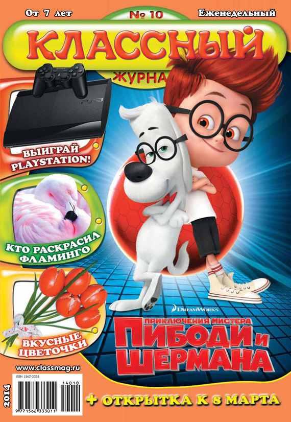 Открытые системы Классный журнал №10/2014 нижний новгород классный журнал