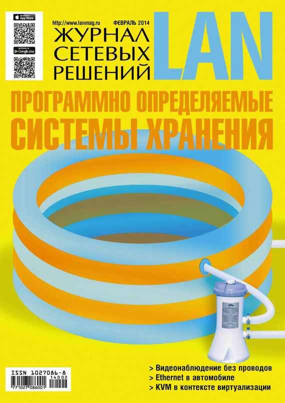Открытые системы Журнал сетевых решений / LAN №02/2014 видеонаблюдение