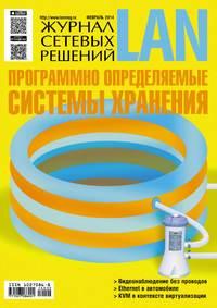 системы, Открытые  - Журнал сетевых решений / LAN №02/2014