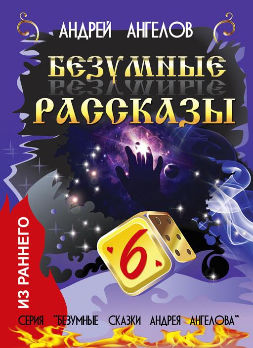 Андрей Ангелов Безумные рассказы андрей ангелов москвичи vs понаехалы