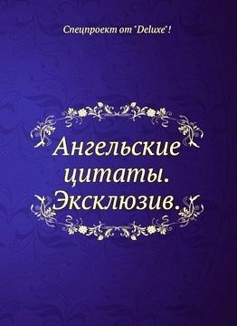 Ангельские цитаты. Эксклюзив случается романтически и возвышенно