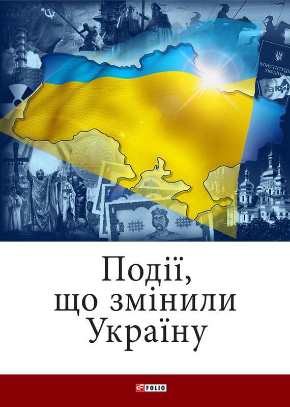 Владислав Карнацевич Події, що змінили Україну