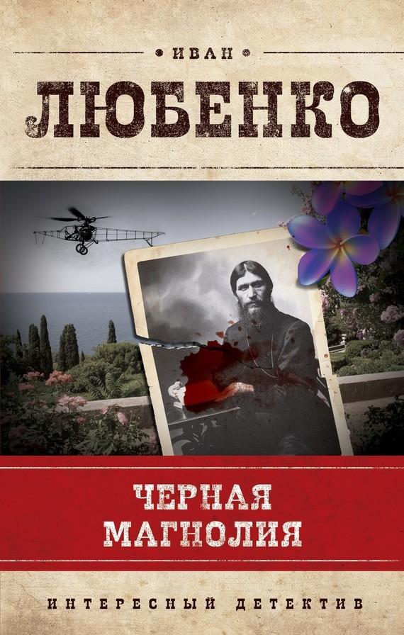Обложка книги Черная магнолия, автор Любенко, Иван