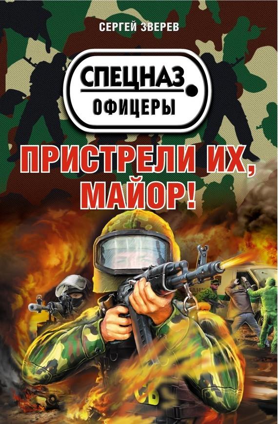 Сергей Зверев Пристрели их, майор!