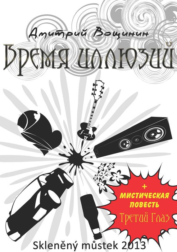 Дмитрий Вощинин Время иллюзий. Третий глаз (сборник) дмитрий вощинин купола