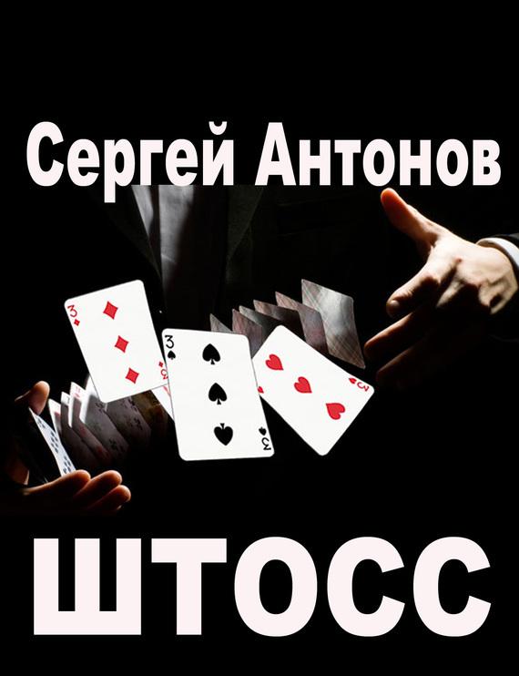 Сергей Антонов Штосс (сборник) в с антонов 100 великих операций спецслужб