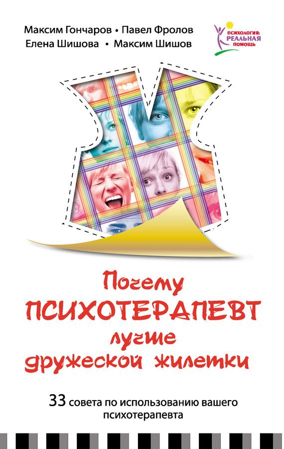 Максим Гончаров бесплатно