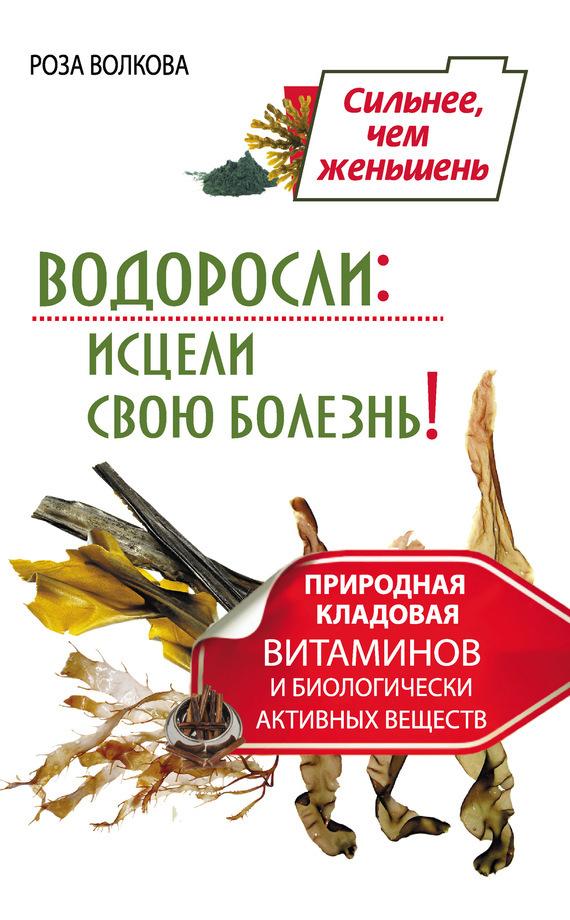 Роза Волкова Водоросли: исцели свою болезнь! Природная кладовая витаминов и биологически активных веществ ламинария водоросли в порошке купить в аптеке цена