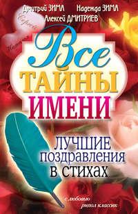 Зима, Дмитрий  - Все тайны имени. Лучшие поздравления в стихах
