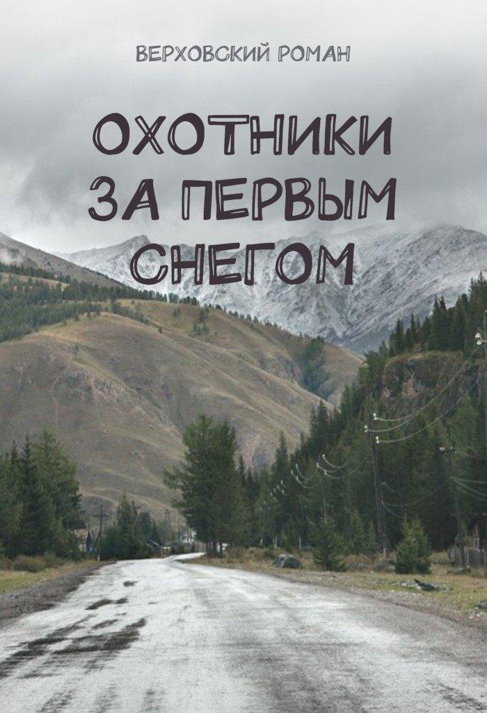 Обложка книги Охотники за первым снегом, автор Верховский, Роман