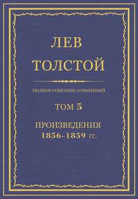 - Полное собрание сочинений. Том 5. Произведения 1856–1859 гг.