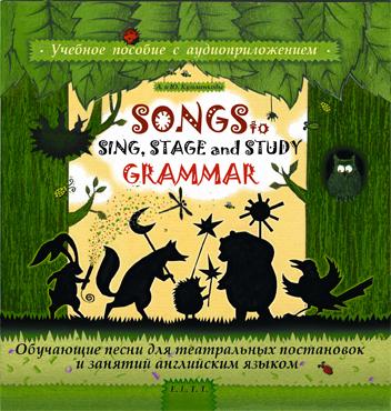 Андрей Кузьменков Songs to Sing, Stage and Study Grammar / Поем, играем и учим английскую грамматику respected sir wedding song the search