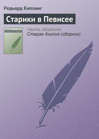 Киплинг, Редьярд  - Старики в Певнсее