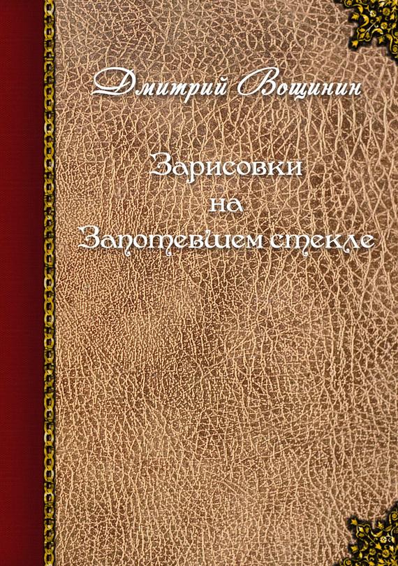 Дмитрий Вощинин Зарисовки на запотевшем стекле (сборник) ISBN: 978-80-87940-06-8 дмитрий вощинин купола