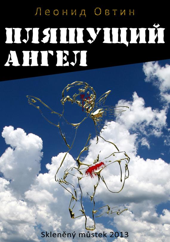 захватывающий сюжет в книге Леонид Овтин