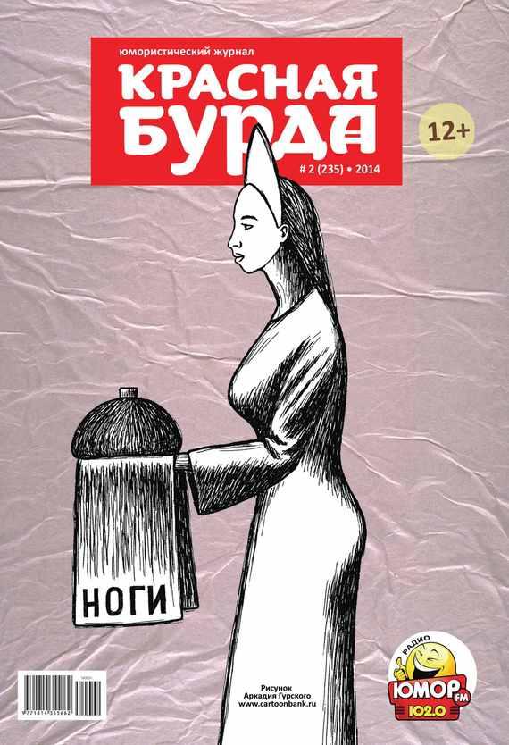 Отсутствует Красная бурда. Юмористический журнал №02 (235) 2014 21102 3840025 03 в йошкар оле