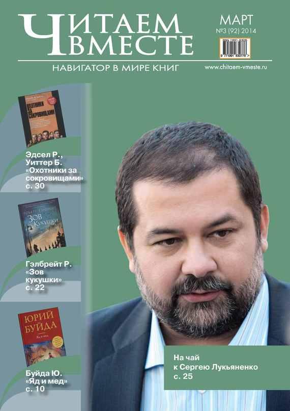 Отсутствует Читаем вместе. Навигатор в мире книг №03 (92) 2014
