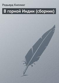 Киплинг, Редьярд  - В горной Индии (сборник)