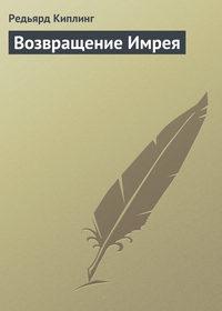 Редьярд Киплинг - Возвращение Имрея