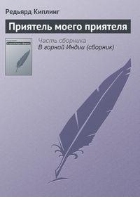 Киплинг, Редьярд  - Приятель моего приятеля
