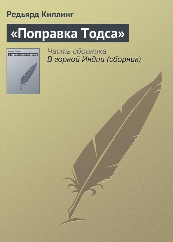 Редьярд Киплинг «Поправка Тодса»