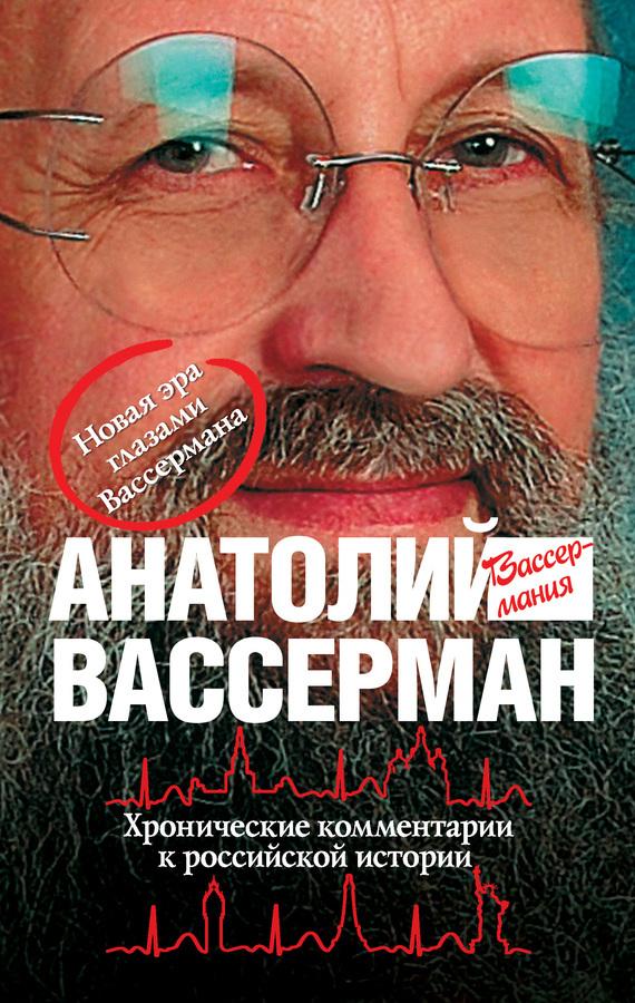 Скачать Анатолий Вассерман бесплатно Хронические комментарии к российской истории