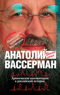 Вассерман, Анатолий  - Хронические комментарии к российской истории