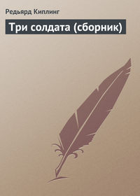 Киплинг, Редьярд  - Три солдата (сборник)